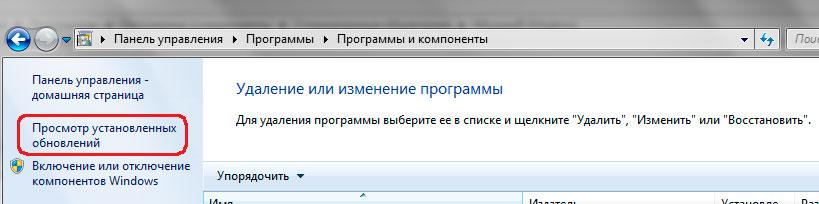 Как отказаться от windows 10 рис.1