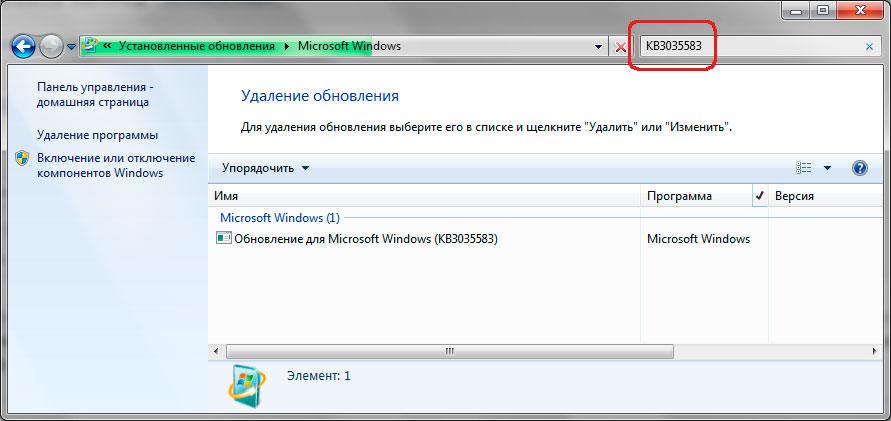 Как отказаться от windows 10 рис.2