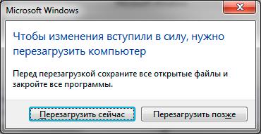 Как отказаться от windows 10 рис.4