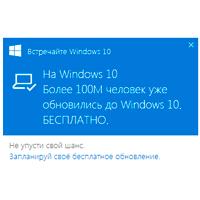 как отказаться от windows 10 миниатюра